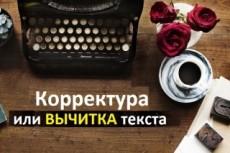 Вычитка текстов большого объема 3 - kwork.ru