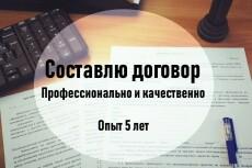 Разработаю шаблон договора 22 - kwork.ru