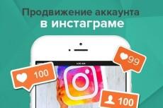 Обучу продвижению в Instagram + дам безлимитный софт для продвижения 9 - kwork.ru
