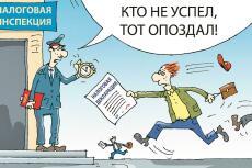 Декларация ЕНВД 20 - kwork.ru