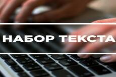 Извлеку текст из одного формата в другой 14 - kwork.ru