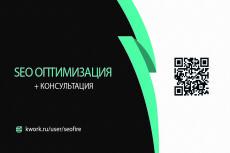 Создам настройку продвижения на сервисе 20 - kwork.ru