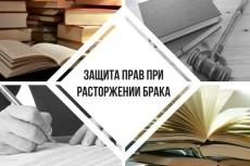 Защита интересов в арбитражном суде 19 - kwork.ru