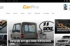 Автонаполняемый сайт автомобильный портал Колесо 21 - kwork.ru