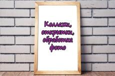 Поздравительная открытка из Вашей фотографии 7 - kwork.ru