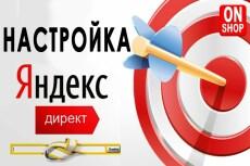 Настройка рекламных компаний в рекламной сети Яндекса РСЯ 10 - kwork.ru