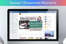 Создание Баннер для Социальных групп 6 - kwork.ru