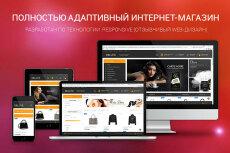 Готовый интернет-магазин на Битрикс. На любую тематику 3 - kwork.ru