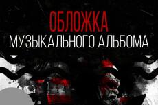 Дизайн обложки для книги 39 - kwork.ru