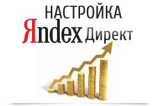 Настрою яндекс директ под ключ 9 - kwork.ru