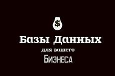 Трафик для Вашего Бизнеса 2 - kwork.ru
