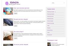 Напишу 2 статьи с ссылками, размещу на 2 сайтах женской тематики 16 - kwork.ru