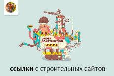 Вечные ссылки со строительных сайтов 21 - kwork.ru