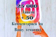 10000 подписчиков в Инстаграм + 5 000 лайков 16 - kwork.ru