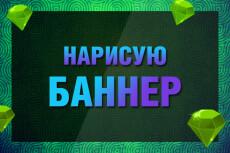 Баннер высокого качества. Цепляющий баннер. Быстро 161 - kwork.ru
