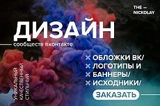 Дизайн обложки для ВК сообщества 5 - kwork.ru