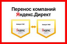 Перенесу кампании Яндекс.Директ с одного аккаунта на другой 5 - kwork.ru