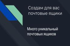 Создание и отправка вашей рассылки через разные сервисы email-рассылок 5 - kwork.ru