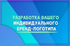 Дизайн логотипа с нуля. Не беспокоя заказчика 21 - kwork.ru