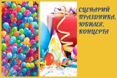 Напишу сценарий мероприятия 15 - kwork.ru