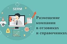 10 Справочников организаций - Ручное добавлении сайта компании 5 - kwork.ru