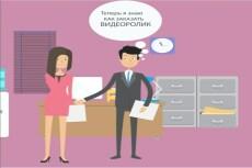Анимационный ролик 17 - kwork.ru