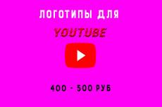 Сделаю интро для канала на Youtube с вашим логотипом 9 - kwork.ru