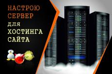 Проконсультирую по настройке сервера для любых задач 3 - kwork.ru