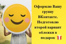 Сделаю обложку или аватарку для группы вконтакте, фейсбук, ютуб, и т.д 11 - kwork.ru