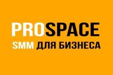 Объявления для рекламы в интернете и печати 18 - kwork.ru