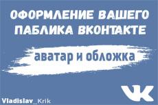Создам и оформлю паблик ВК на любую тематику 3 - kwork.ru
