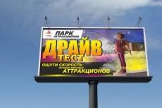 Билборд, штендеры, вывески, реклама на транспорте с рабочим PSD-файлом 39 - kwork.ru
