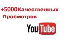 500 Просмотров Видео Youtube с Удержанием 35 - kwork.ru