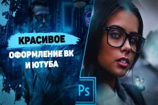 Создам баннер на YouTube канал и для групп Vk 3 - kwork.ru