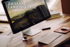 Скопирую дизайн Landing Page 4 - kwork.ru