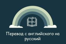 Перевод текста или видео с английского на русский и обратно 18 - kwork.ru