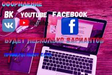 Оформление ВКонтакте, Facebook, YouTube, быстро, качественно, красиво 19 - kwork.ru