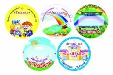Индивидуальный макет для сувенирной продукции 12 - kwork.ru