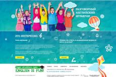 Создам отличный макет сайта 18 - kwork.ru
