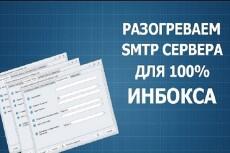 Настройка SMTP серверов под рассылку 3 - kwork.ru