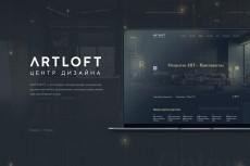 Дизайн страницы сайта - сервиса 26 - kwork.ru