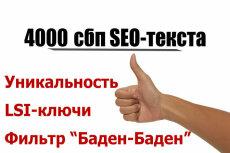 Продающие тексты для людей и поисковиков 16 - kwork.ru