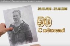Напишу яркое поздравление 24 - kwork.ru