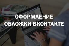 Создам дизайн Landing page, адаптирую под мобильные устройства 7 - kwork.ru