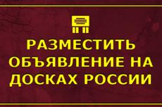 Найду 15 сайтов отзовиков для продвижения вашей компании 21 - kwork.ru