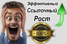 Продвину ссылки 5 - kwork.ru