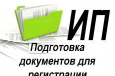 Декларация по ЕНВД для ИП и ООО 7 - kwork.ru