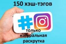 30000 уникальных посетителей на ваш сайт или группу в соц сети 14 - kwork.ru