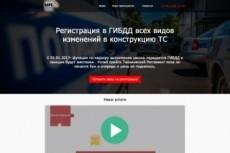 Дизайн Landing Page 30 - kwork.ru