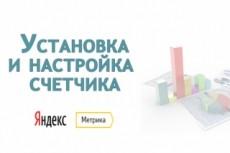 Установка Google Analytics на Ваш сайт 6 - kwork.ru
